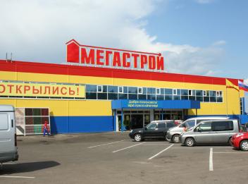 "Магазин ""Мегастрой "" ( ул. Можайского, г. Казань)"