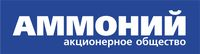 """АО """"Аммоний"""" (г. Менделеевск)"""