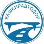 "АО ""Башкиравтодор"" (г. Уфа)"